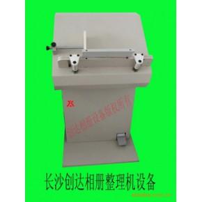 创达推出新豪华型相册气动整理机