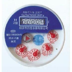 塑料环保水表 沂龙 15