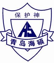 青岛海硕包装材料有限公司