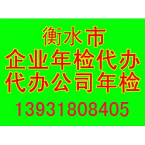 专门注册公司注册衡水公司衡水公司专业注册代理