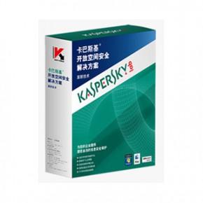 卡巴斯基 企业版杀毒软件 开放空间解决方案 10用户版
