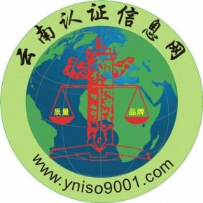 ISO9001认证费用,ISO认证流程,云南昆明ISO认证机