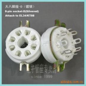 镀银大八脚电子管座  适用6N8P 5Z3P 6L
