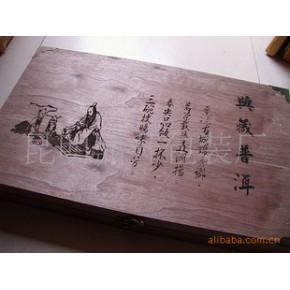包装/普洱茶木盒/雕刻贴葡木皮典藏普洱双饼礼盒