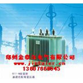 电力变压器(S11-M全密封油浸式配电变压器)