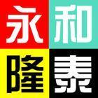 济南永和隆泰形象策划有限公司