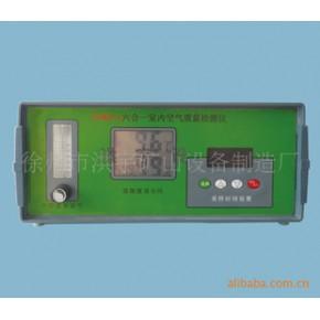 甲醛检测仪  空气质量分析仪 六合一室内空气质量检测仪 TT96Z-1