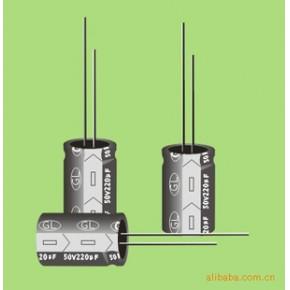 50V220UF铝电解电容器