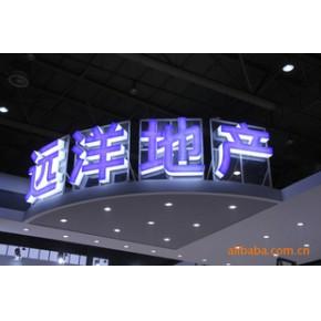 电子展 家电展 天津天际联展览公司设计制作