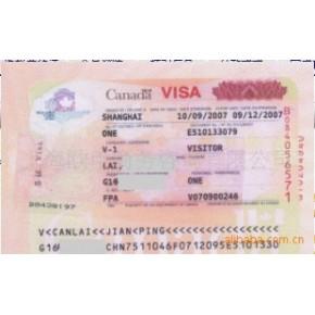 签证;上海签证;加拿大签证
