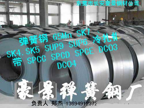 东莞市长安镇豪景钢材公司