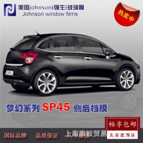 SP45 美国强生汽车膜  玻璃膜 防爆膜 汽车后侧挡上海总代理