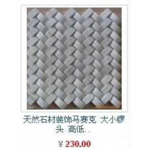 灰木马赛克(220元/平方)