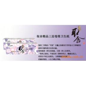 取舍三层精品卷筒纸1200克——建发纸业荣誉出品