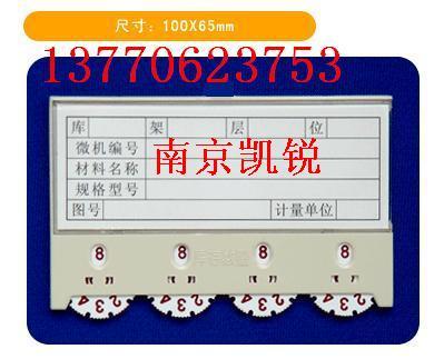 南京磁性标签卡,磁性材料卡,带磁卡套,物资标牌-13770623753