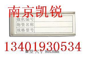 货架标牌,仓储标牌,各类标牌定做,带磁标签卡-1340193