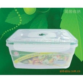 塑料保鲜盒 任你秀 塑料