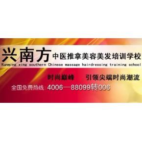 昆明兴南方培训学校提供官渡区食疗营养师培训官渡区化妆师培训