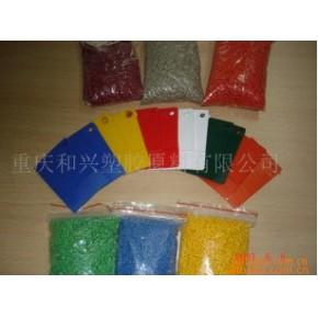 重庆和兴塑胶原料多种彩色色母粒