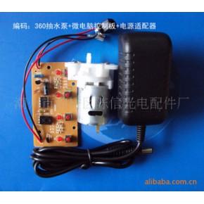 微型水泵;抽水泵。直流水泵;牙轮泵;水壶泵