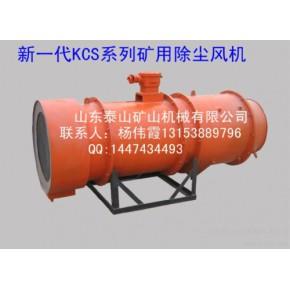 贵州kcs100d矿用除尘风机厂家认定