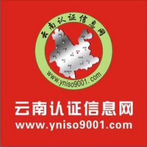云南-昆明ISO9001认证 昆明市滇缅大道384号