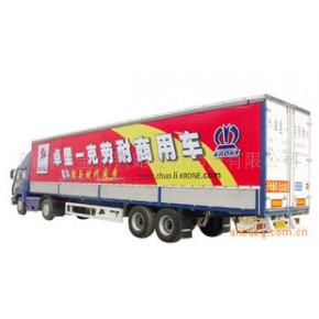 金龙供应PVC涂层汽车软体车厢 品质保证 行业