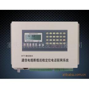 通信电缆防盗割巡检定位报警系统