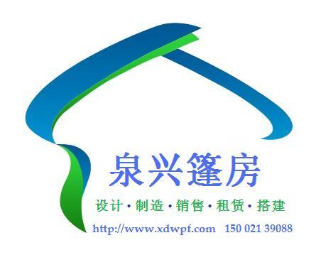 上海泉兴篷房技术有限公司