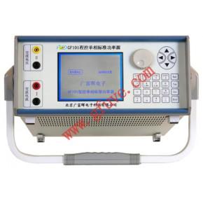 GF101程控单相标准功率源