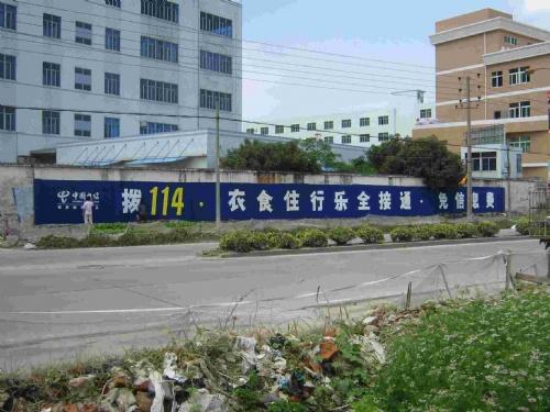 广州户外刷墙广告 巨幔广告 亮剑传媒