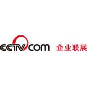 央视网企业联展