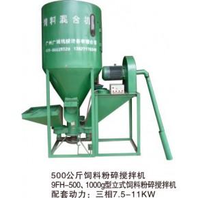 猪饲料搅拌机|广东猪饲料搅拌机价格|猪饲料搅拌粉碎机批发