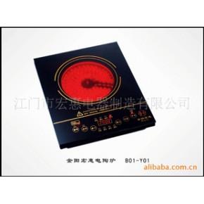 电陶炉系列 B01-Y01(特价)