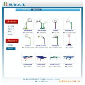 生产篮球架、黑板、课桌椅、床架、乒乓球台等文体用品