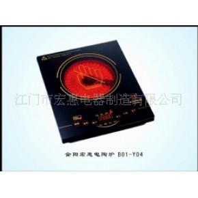 电陶炉-B01-Y04(特卖)