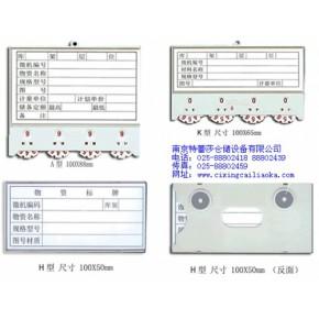 郑州磁性材料卡,磁性物料卡,磁性标签15365162264