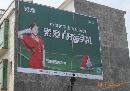 刷墙广告 墙体彩绘 公益创卫广告制作 就找亮剑广告