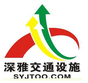广州市深雅交通器材限公司