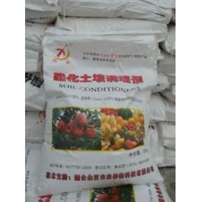 酸化土壤调理剂