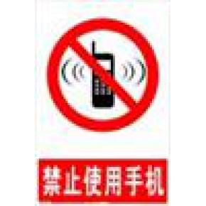 禁止使用手机标牌