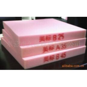 提供家私海绵生产及加工 美标海绵