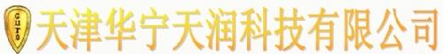 天津华宁天润科技有限公司