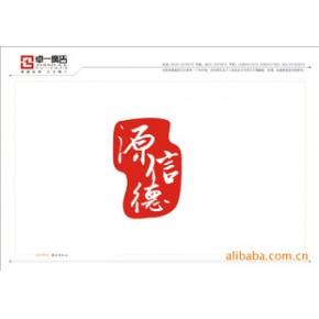 山东省内logo设计,原创设计,,保注册!