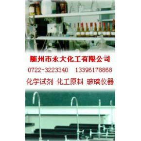 各种化工原料,销售热线:13396178868