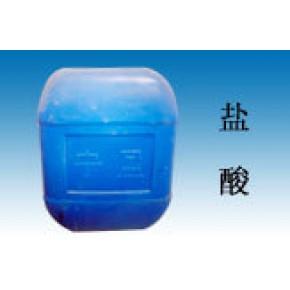 批发供应大量盐酸,销售热线:13396178868