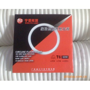 专业生产环型灯管 32(W)