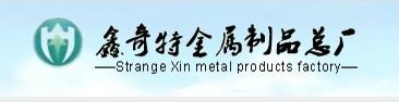 安徽鑫奇特金属制品总厂