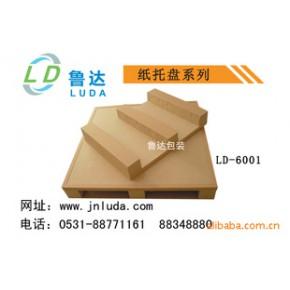 纸托盘外观平整自重较轻免熏蒸鲁达长期为你供应 0531-55500792