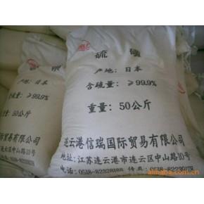 硫磺(日本三菱、日本住友)
